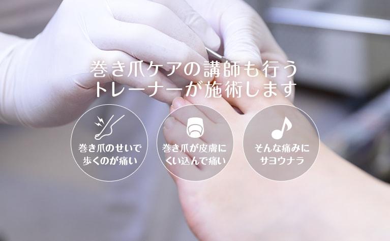 巻き爪ケアの講師も行うトレーナーが施術します 巻き爪のせいで歩くのが痛い 巻き爪が皮膚にくい込んで痛い そんな痛みにサヨウナラ